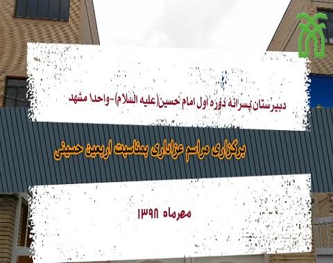 برگزاری مراسم عزاداری بمناسبت اربعین حسینی در مهرماه98