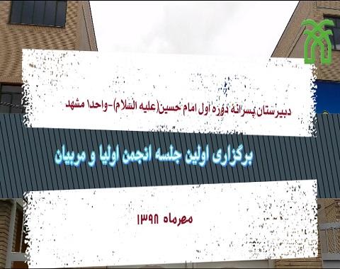 برگزاری اولین جلسه انجمن اولیا و مربیان در مهرماه 98
