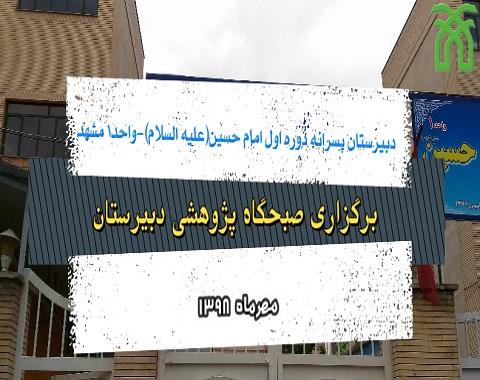برگزاری صبحگاه پژوهشی دبیرستان در مهرماه 98