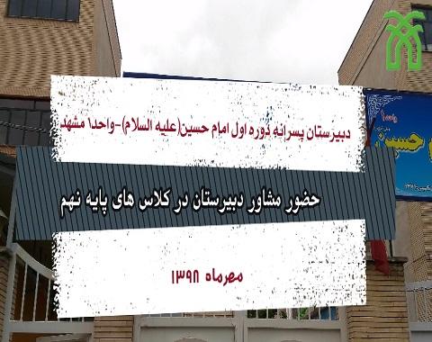 حضور مشاور دبیرستان در( پایه نهم )در مهرماه 98
