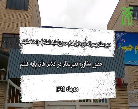 حضور مشاور دبیرستان در پایه هشتم در مهرماه 98