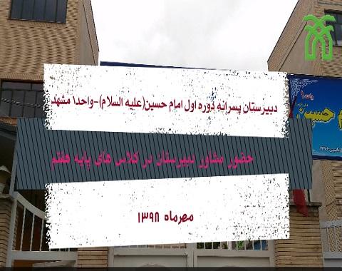 حضور مشاور دبیرستان در پایه هفتم در مهرماه 98